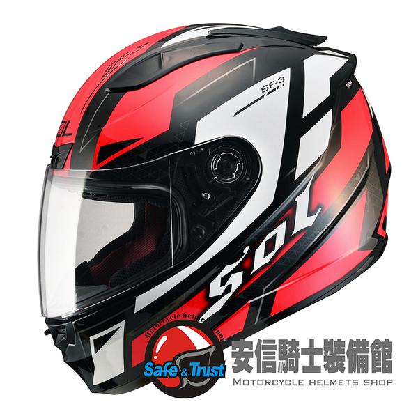 [安信騎士] SOL SF-3 SF3 RANGERS 彩繪 遊騎兵 黑紅白 全罩 安全帽 送好禮2選1
