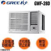 【GREE格力】3-4坪定頻窗型冷氣 GWF-28D