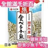 【 瀨戶內產 即食小魚干 40g】日本 鹽無添加 下酒菜 消夜 零食美食 日本熱銷第一【小福部屋】