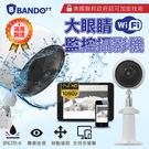 【要買就買最好!APP即時通知】BANDOTT大眼睛Wifi 監控攝影機 監視器 夜間