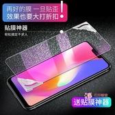 螢幕保護貼 手機螢幕保護貼vivoy81鋼化膜y81s全屏覆蓋vivo y81s手機抗藍光y8