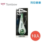 TOMBOW 蜻蜓牌 CT-PXN4 修正帶(立可帶) 4.2mm*6M (10入/盒)