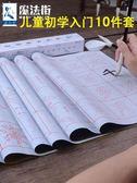 兒童練毛筆字帖水寫布套裝初學者楷書入門書法 魔法街