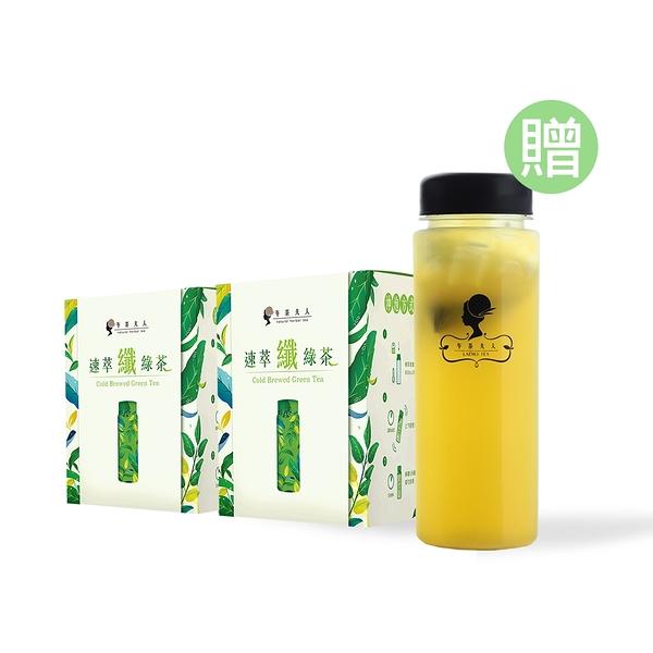 午茶夫人 速萃纖綠茶 12入/盒X2 冷泡茶/茶包