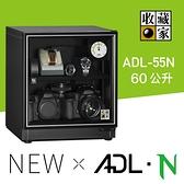 收藏家 ADL-55N 暢銷經典防潮 60公升 鋼製層板*1【保固5年】【】