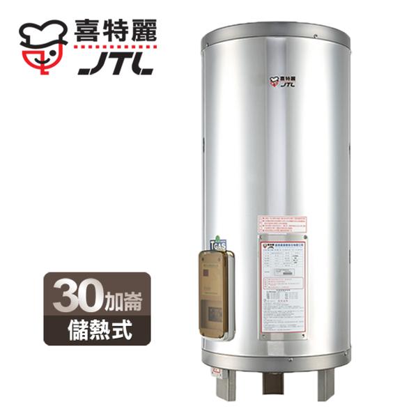 喜特麗 JTL 標準型30加侖 220v 儲熱式電熱水器 JT-EH130D 含基本安裝配送