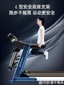 貝德拉跑步機家用款小型折疊室內電動走步超靜音多功能健身房專用 (橙子精品)