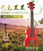 吉他 尤克里里女初學者兒童小吉他女生款可愛入門櫻花少女琴小眾樂器男 阿薩布魯