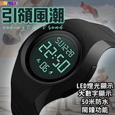 SKMEI 50米防水 時刻美電子錶 夜光運動 多功能大錶盤 -匠子工坊-【UK0075】