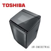 【含基本安裝+舊機回收 限量送曬衣架 結帳再折扣】TOSHIBA AW-DMUH17WAG 17公斤奈米變頻洗衣機