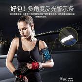 跑步手機臂包戶外手機袋6寸多功能男女手腕包運動手機臂套 道禾生活館