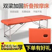 便攜式折疊美容床按摩床推拿床火療床紋身床理療床手提 全店88折特惠