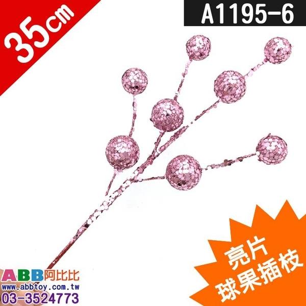 A1195-6_亮片球果插枝_粉紅#聖誕派對佈置氣球窗貼壁貼彩條拉旗掛飾吊飾