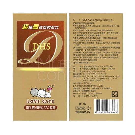 愛貓 超馬虎牙粗顆粒衛生套 保險套 12片/含麻醉劑/虎牙/刺激/降低敏感【套套先生】
