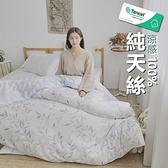 #TCL36#奧地利100%TENCEL涼感40支純天絲5尺雙人床包被套四件組(含枕套)【小日常寢居】