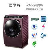 «送安裝/免運費»Panasonic國際 15公斤 雙科技 洗脫烘 變頻滾筒洗衣機 NA-V168DDH-V【南霸天電器百貨】