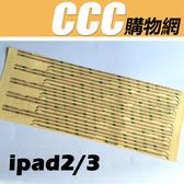 ipad 支架 膠 -  ipad2 ipad3 觸摸 支架粘膠 觸摸邊框粘膠 3M框架膠 支架 3M膠 3M支架膠 雙面膠
