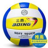 【雙12】全館85折大促學生專用球排球 男女充氣訓練比賽充氣排球