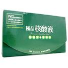 核綠旺極品核酸精華(10入裝)