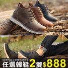 任選2雙888男鞋韓版純色縫線皮質加絨復古短靴工程靴【09S1512】
