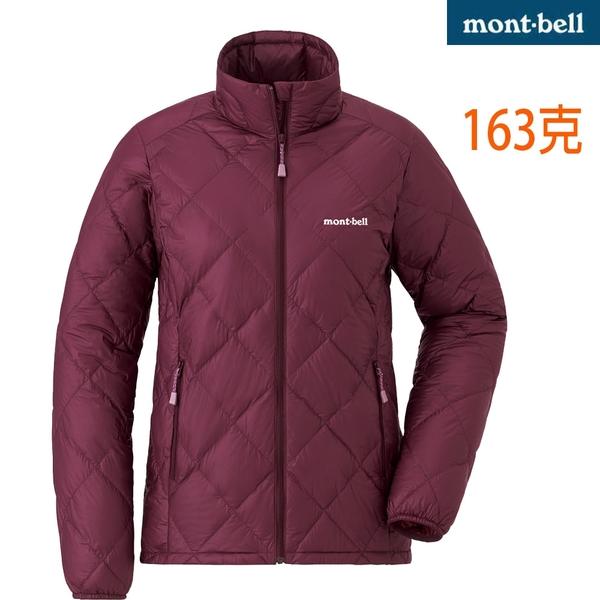 Mont-bell 800FILL 高保暖 輕鵝絨 羽絨外套 女- (1101467 CS 深紅) 買就送排汗襪一雙