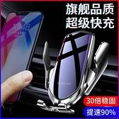 車載手機架無線充電器汽車用全自動感應蘋果華為支架【5月週年慶】