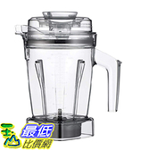 [8美國直購] Vitamix 食物調理機量杯 Aer Disc Container, 48 oz. (E320 E310 適用) B07CY3SDC9