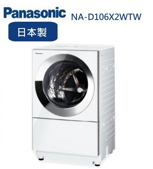 【含基本安裝】Panasonic 國際牌 日本製 10.5KG 雙科技變頻滾筒洗衣機 NA-D106X2WTW