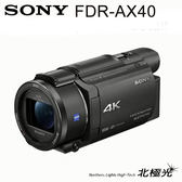 SONY FDR-AX40 贈64G記憶卡+FV70高容量電池 保固12個月 大全配組繁體 中文平行輸入