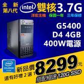 【8299元】最新INTEL第8代高速3.7G雙核HT四核4G極速SSD主機可升級I3 I5 I7到府收送保固可刷卡分期
