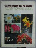 【書寶二手書T9/動植物_RJD】世界自然花卉奇觀_原價1600