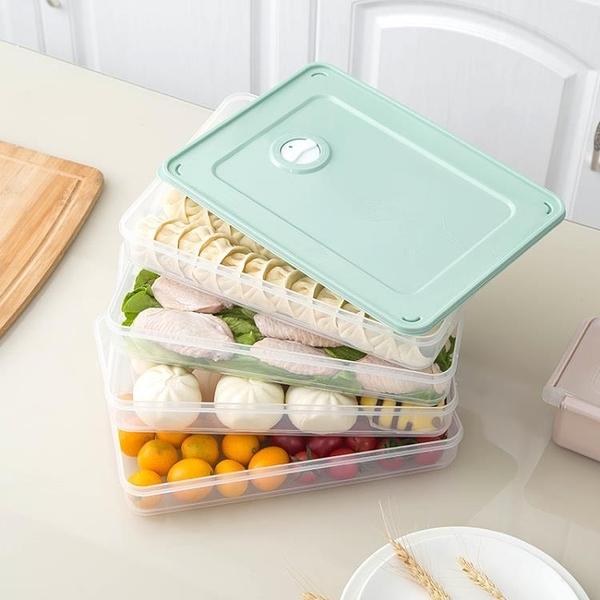 餃子盒 凍餃子家用冰箱速凍水餃盒餛飩專用雞蛋保鮮收納盒多層托盤【八折搶購】