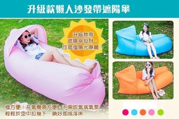 【NF458】升級款空氣沙發帶遮陽傘 新款201D便攜戶外懶人充氣沙發折疊沙灘空氣沙發床海灘床