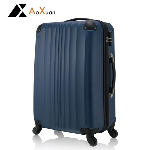 行李箱 旅行箱 28吋 ABS耐衝擊護角 AoXuan 簡約系列 藍色