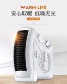 取暖器電暖風機小太陽電暖氣家用節能省電速熱小型熱風電暖器JD 新品