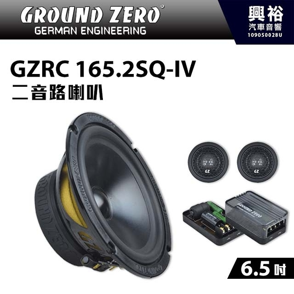 【GROUND ZERO】德國零點 GZRC 165.2SQ-IV 6.5吋套裝分音二音路喇叭 * 輸出功率120W+兩音路 (公司貨