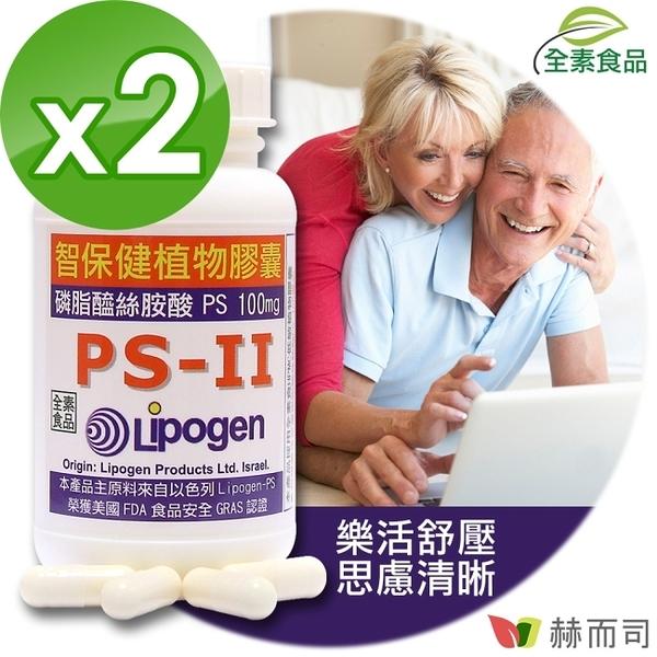 【赫而司】以色列智保健PS-II全素食膠囊(60顆*2罐)磷脂絲胺酸/腦磷脂