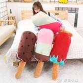 仿真抱枕創意3D冰淇淋抱枕仿真毛絨玩具蛋糕甜筒靠枕午睡枕頭食物趴睡 多色小屋YXS