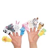 手偶玩具幼兒童迷你小動物手偶玩具娃娃 早教睡前故事親子啟智手指玩偶包   color shop