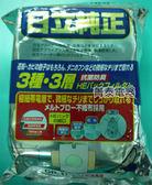 日立家電 原廠吸塵器紙袋【 GP110F/GP-110F】