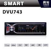 【SMART】DVU743 DVD/VCD/CD/MP主機*面板可拆卸、設有防盜系統*