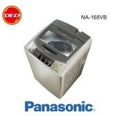國際牌 PANASONIC NA-168VB 15kg 直立式 洗衣機 新舞動洗淨水流 槽洗淨 公司貨