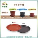 【綠藝家】8號圓水盤-內直徑20cm,外...