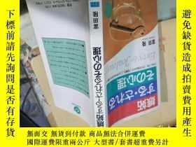 二手書博民逛書店罕見嫉妬する・されるその心理Y3701 富田 隆 日本実業出版社 出版1991