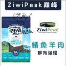 ZiwiPeak巔峰〔經典鮮肉貓糧,鯖魚羊肉,1kg,紐西蘭製〕