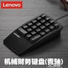 數字鍵盤 機械青軸數字鍵盤 筆記本電腦外接迷你小鍵盤免切換USB財務 3C優購