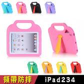 iPad 2 iPad3 iPad4 領帶 平板保護殼 兒童防摔 平板殼 保護套 平板防摔殼 支架平板殼