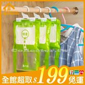 ✤宜家✤可掛式強力除溼防潮袋 衣櫃防潮除濕劑 衣櫥掛式吸濕袋