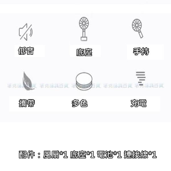 馬卡龍 手持式 風扇 二合一(無電池) 桌扇 usb風扇 充電式 迷你扇 夏扇 手持風扇 【塔克】