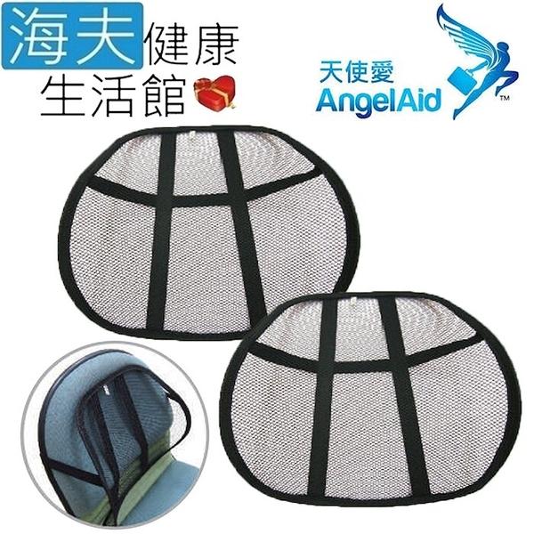 【海夫健康生活館】天使愛 AngelAid 網狀 背靠墊 雙包裝(MESH-BACK-001)